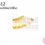 เข็มกลัด สีทอง (บาง) #000 5X20มิล(10ชิ้น)