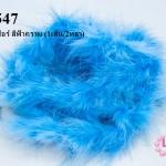ขนมิงค์เฟอร์ สีฟ้าคราม (1เส้น/2หลา)