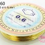 ลวดดัด ทองเหลือง เบอร์ 0.6 (1ม้วน/6หลา)