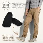 แผ่นเพิ่มความสูงในถุงเท้า 2.5 cm สีดำ