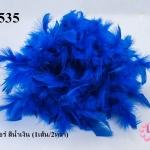 ขนนกเฟอร์ สีน้ำเงิน (1เส้น/2หลา)