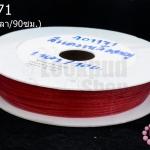 เชือกหางหนู สีแดงเลือดหมู 2มิล(1หลา/90ซม.)