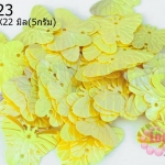 เลื่อมผีเสื้อ สีเหลืองอ่อน 17X22มิล(5กรัม)