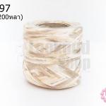 ริบบิ้นสีรุ้ง โทนสีเนื้อ (1ม้วน/200หลา)