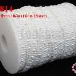 มุกพลาสติกเส้นยาว สี่เหลี่ยม สีขาว 10มิล (1ม้วน/25หลา)