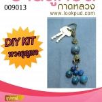 ชุด DIY พวงกุญแจ (1ชุด)
