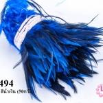 ขนนกก้าน สีน้ำเงิน (50กรัม)