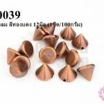 หมุดแหลม สีทองแดง 12มิล (1ขีด/100กรัม)