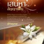 เสน่หาสัญญาแค้น ของ Shayna (2เล่มจบ)