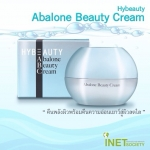 Hybeauty Abalone Beauty Cream 50 g. ครีมอะบาโลน สวยกระชากวัย หน้าเรียว ดูเด็กได้อีก