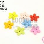 กระดุมไม้คละสี ดอกไม้ 15 มิล(10ชิ้น)