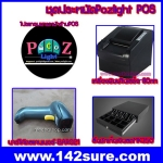 LPK007 LPK007 Low Cost POS System Package ชุดที่7 (พร้อมซอฟต์แวร์ขายหน้าร้าน PozLight ชุดราคาประหยัดสำหรับขายหน้าร้าน) ยี่ห้อ OEM รุ่น Package7