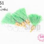 พู่สั้น สีเขียวอ่อน 3ซม (4ชิ้น)
