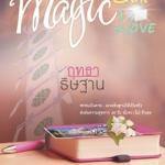 ฤทธาธิษฐาน ชุด Magic Box Magic Love ของ ศิรพิชญ์ (Shayna)