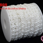 มุกพลาสติกเส้นยาว ดอกไม้ สีขาว 10 มิล (1ม้วน/25หลา)