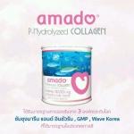 อมาโด้คอลลาเจน Amado Collagen