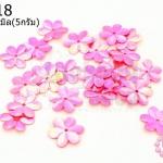 เลื่อมปัก ดอกไม้ สีชมพูรุ้ง 14มิล(5กรัม)