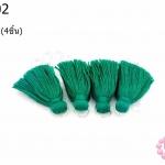 พู่ไหมประดิษฐ์ สีเขียว 3ซม. (4ชิ้น)