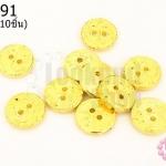 กระดุมพลาสติก สีโลหะ สีทอง 15มิล(10ชิ้น)