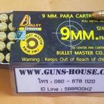 ลูกกระสุน 9มม. FMJ Bullet