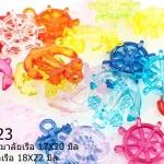 ลูกปัดพลาสติก สีใส พวงมาลัยเรือ 17X20มิล + สมอเรือ 18X22มิล คละสี (1ขีด/260เม็ด)