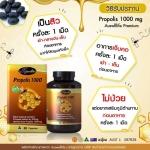 Auswelllife โปรพอลิส เสริมสร้างภูมิคุ้มกัน รักษาภูมิแพ้ Premium Propolis 1,000 mg. 1 กระปุก 60 แคปซูล
