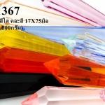 ลูกปัดพลาสติก หยดน้ำ สีใส คละสี 17X75มิล 1กิโล/1,000กรัม)