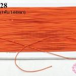เชือกยางยืด สีส้ม 1มิล(1พับ/144หลา)