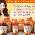 Vitamin C 1000 mg with Protective Bioflavonoids and Wild Rose Hips - 250 Coated Caplets วิตามินซีที่เน้นบำรุงด้านผิวพรรณ ให้ดูขาวใส ด้วยส่วนผสมของ โรสฮิปและไบโอฟารินอย