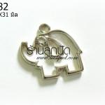 จี้รูปช้าง สีโรเดียม 35X31 มิล (1ชิ้น)