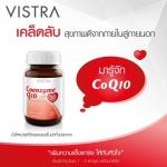 โคเอ็นไซม์ คิวเท็น (Coenzyme Q10) คืออะไร มีประโยชน์อย่างไรบ้าง