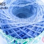 เชือกป่านย้อมสี สีน้ำเงินอ่อน #20A เส้นเล็ก (1ม้วน)