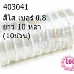 เอ็นยืดตรา Crystal Tec KOREA แบบกลม สีใส เบอร์ 0.8 ยาว 10 หลา(10ม้วน)