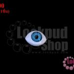 ลูกตาปลอมนัยตาสีฟ้า 9X13มิล (1ชิ้น)