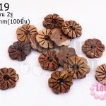 กรกระดุมกะลา ดอกไม้ด้าน 2รู 20มิล(100ชิ้น)