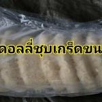 ปลาดอลลี่ชุปเกร็ดขนมปัง