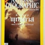 นิตยสาร NATIONAL GEOGRAPHIC ฉบับตามรอย พุทธทาส เพราะสิ่งนี้มี สิ่งนี้จึงมี