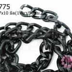 โซ่ห่วง สีดำ 7X10มิล (1หลา/90ซม.)