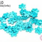 เลื่อมปัก ดอกไม้ สีฟ้าดิสโก้ 14มิล(5กรัม)