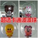 ลูกโป่งใส BoBo Balloon ทรงกลมลูกบอล มีเป็ด Sally ด้านใน ไซส์ 18 นิ้ว นำเข้าจากจีน /Item No. TL-G059