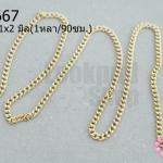 โซ่ห่วง สีทอง 1X2มิล (1หลา/90ซม.)