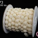 มุกพลาสติกเส้นยาว ดอกไม้ สีครีม 10มิล (1หลา/90ซม)