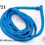 เชือกผ้า ไส้ไก่ สีฟ้าเข้ม (1เส้น/2เมตร)