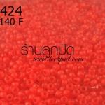 ลูกปัด Miyuki สีแดงด้านใส รหัส 140F (1ถุง/100กรัม)