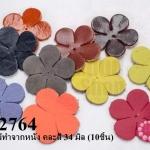 ดอกไม้ทำจากหนัง คละสี 34 มิล (10ชิ้น)