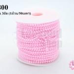 มุกพลาสติกเส้นยาว กลม สีชมพูอ่อน 3มิล (1ม้วน/50เมตร)