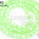 คริสตัลจีน ทรงกลมเจียร สีเขียวอ่อนขุ่น 4มิล(1เส้น)