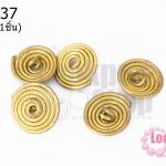 ก้นหอยกลม สอยติดเสื้อ สีทองเหลือง 17มิล(1ชิ้น)