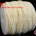 มุกพลาสติกเส้นยาว กลม2แถว สีครีม 9มิล (1ม้วน/25หลา)