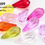 ลูกปัดพลาสติก หยดน้ำ สีใส คละสี 17X37มิล(1ขีด/100กรัม)